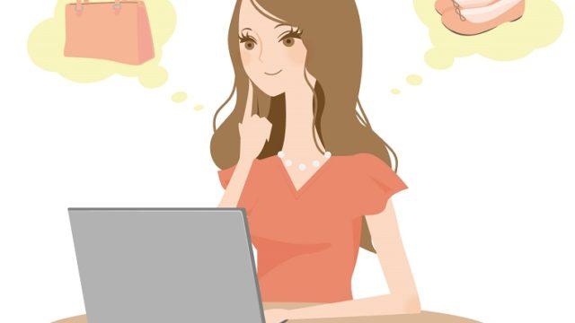 ネットでファッションアイテムを見ている女性