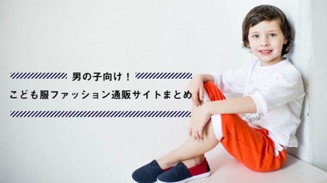 男の子向け!こども服通販サイトまとめ。男の子の画像。
