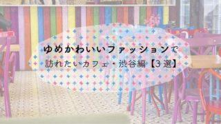 ゆめかわいいファッションで訪れたいカフェ・渋谷編